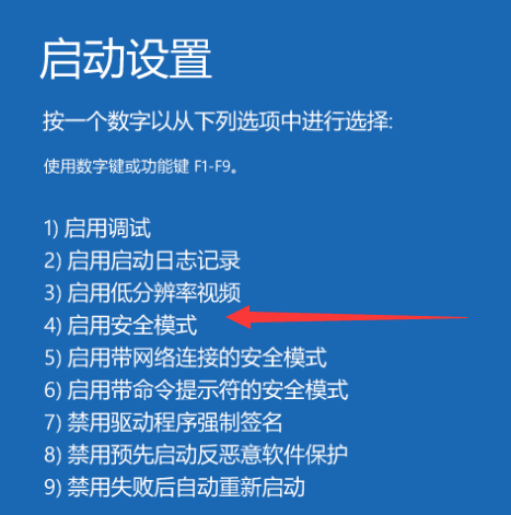 如何进入安全模式win10(win10进入安全模式的方法步骤)(6)