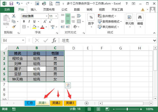 excel多表合并到一张表格(excel怎么快速合并多个工作表数据)(2)