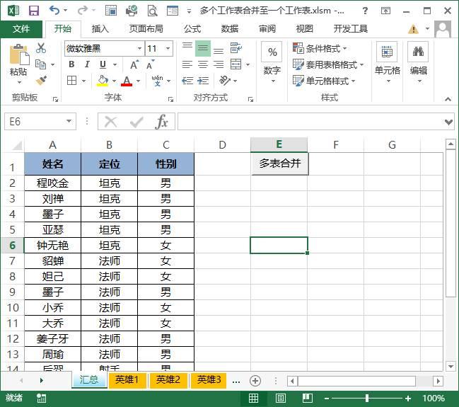 excel多表合并到一张表格(excel怎么快速合并多个工作表数据)(3)