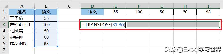 excel转置怎么操作(Excel 数据表行列如何转置)(8)