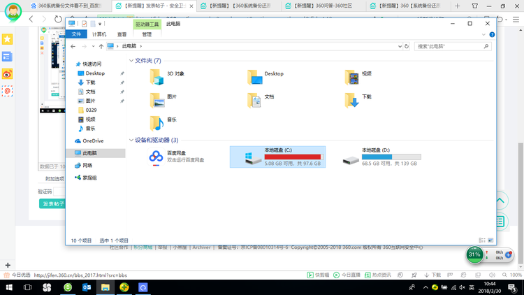 怎么清理c盘只留下系统(招教你如何清除C盘除系统外的所有垃圾)(1)
