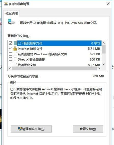 怎么清理c盘只留下系统(招教你如何清除C盘除系统外的所有垃圾)(14)