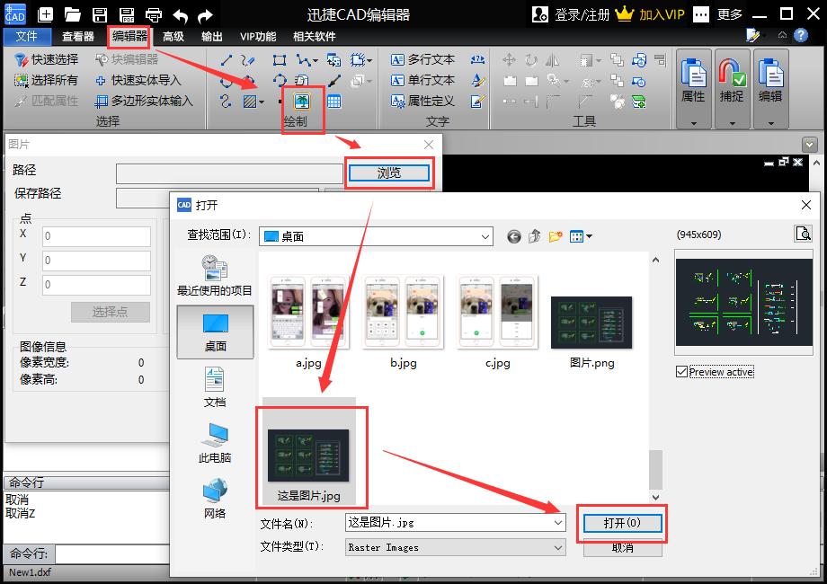 怎么把图片导入cad(怎么把jpg图导入cad中并且编辑)(8)