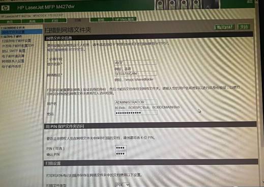 惠普打印机找不到扫描(hp网络打印机如何设置扫描文件)(5)