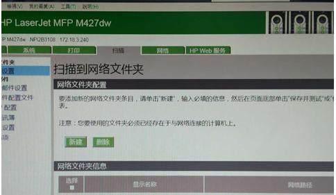 惠普打印机找不到扫描(hp网络打印机如何设置扫描文件)(4)