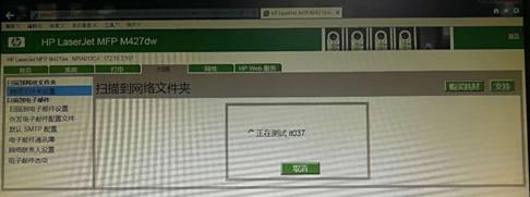惠普打印机找不到扫描(hp网络打印机如何设置扫描文件)(6)