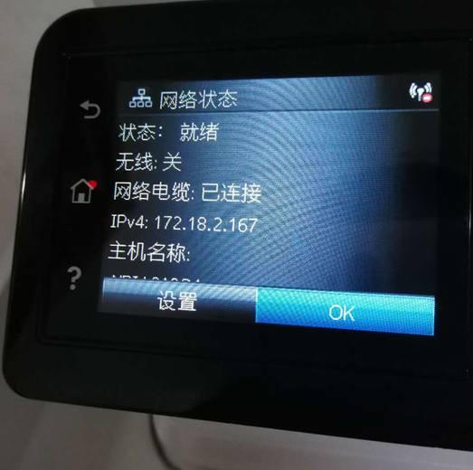 惠普打印机找不到扫描(hp网络打印机如何设置扫描文件)(2)