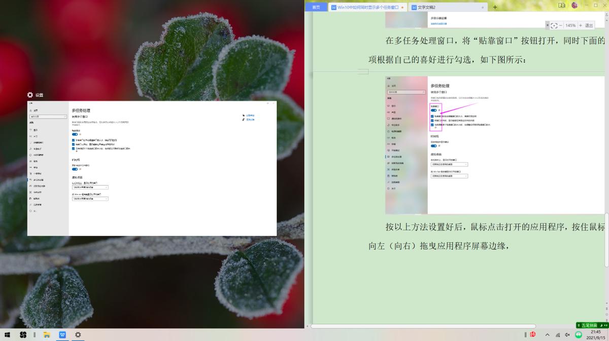 win10多桌面切换快捷键(win10怎么在两个窗口来回切换)(7)