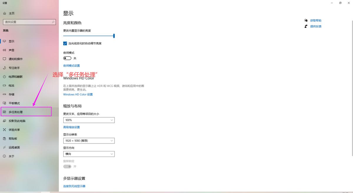 win10多桌面切换快捷键(win10怎么在两个窗口来回切换)(5)