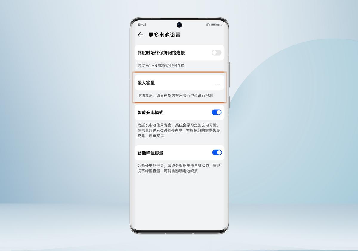 华为手机电池不耐用怎么恢复(华为手机如何看电池真实容量)(5)