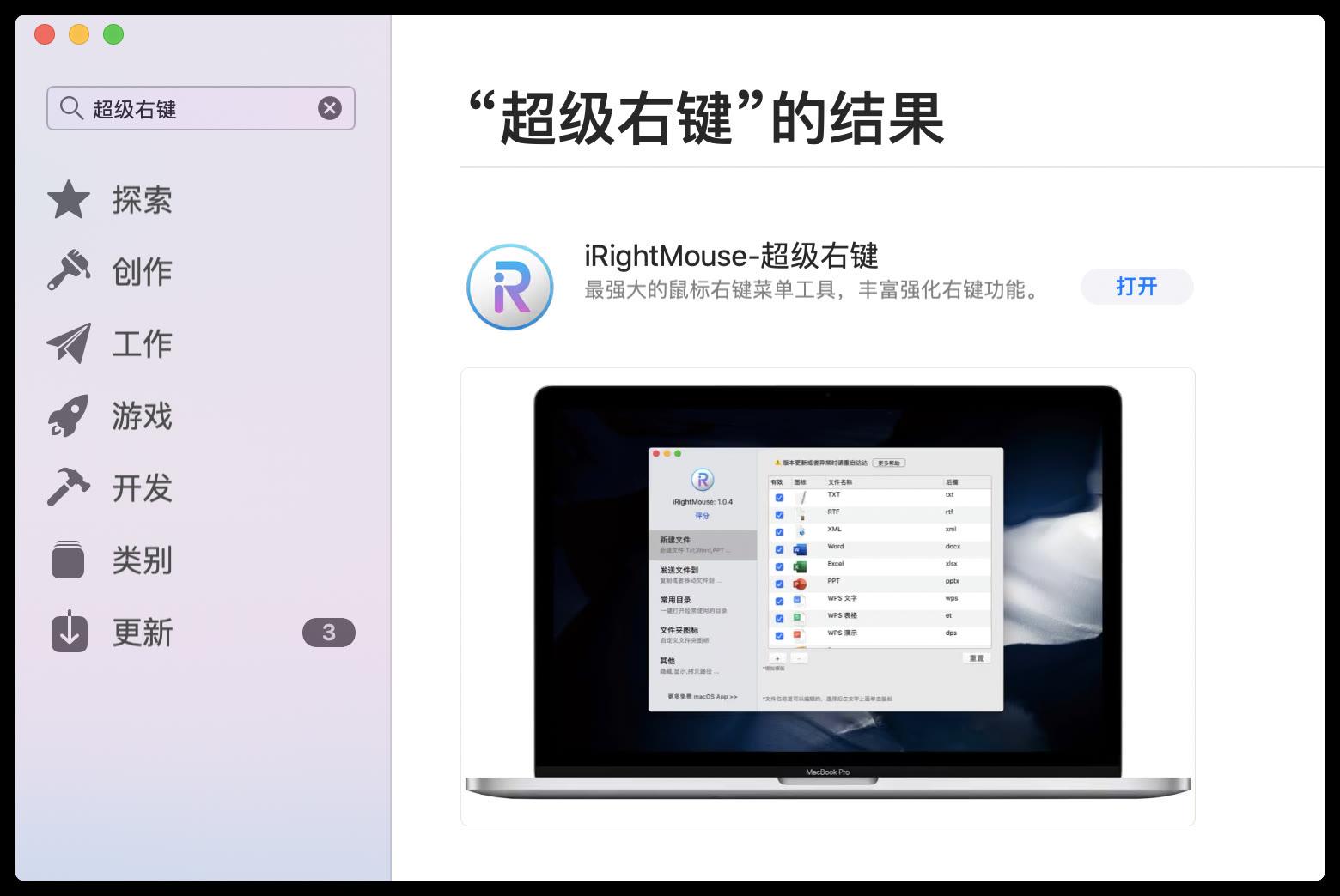 wps的格式在哪里(Mac电脑如何进行WPS的新建)(2)