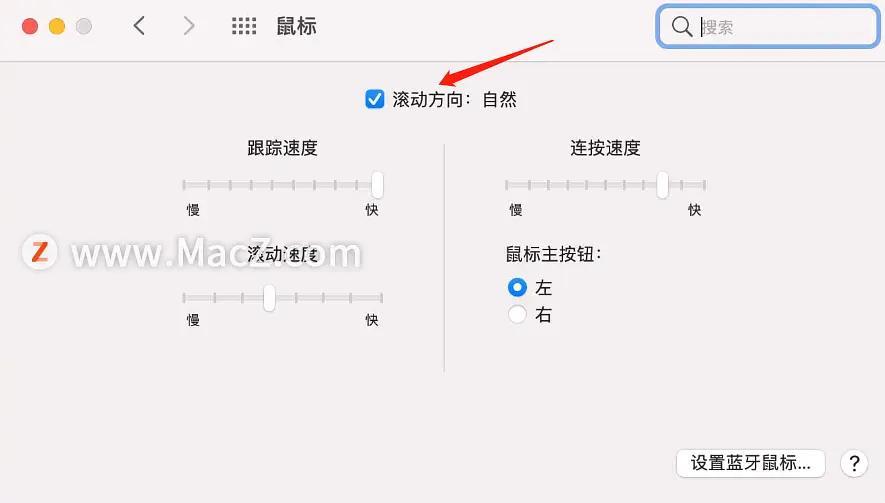 mac鼠标滚轮相反(苹果电脑鼠标滚轮反向怎么调)(3)