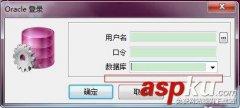 plsql developer怎么连接数据库 plsql developer数据库连接教程