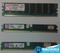 DDR1 DDR2 DDR3内存条有什么区别?怎么区分?