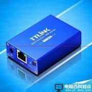 TTLINK TT-180U1打印机服务器 TCP/IP添加打印机的教程