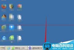 电脑桌面最下方任务栏异常变成白色怎么办?