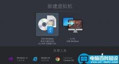 Mac上Parallels Desktop共享虚拟机怎么设置 Mac上Parallels Desktop共享虚拟机设置步