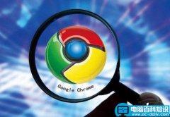 通过Google Chrome远程控制你的Windows10系统的方法
