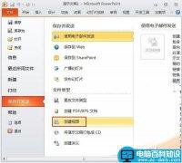 PowerPoint2010教程之创建视频