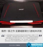 宏碁暗影骑士3游戏本值得买吗?宏碁暗影骑士3游戏本全面详细评测图解