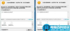 电脑上QQ闪退怎么回事?各个系统版本电脑QQ闪退现象的解决方法介绍