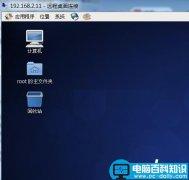 CentOS如何安装XRDP实现远程桌面访问?