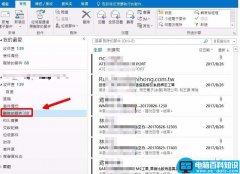 outlook删除的邮件怎么找回? outlook查找被删除文件的方法