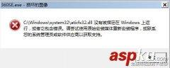 解决aticfx32.dll没有被指定在windows上运行错误的问题