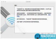 mac连接wifi经常断线怎么办 mac连接wifi网络不流畅的图文解决教程