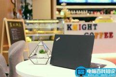 ThinkPad X1 Carbon值得买吗?2017款ThinkPad X1 Carbon国行全面图解评测