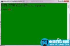 DOS命令窗口背景及文字颜色更换方法
