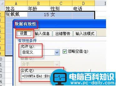 Excel上一行输入完整才能在下一行输入怎么解决