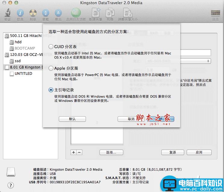 U盘,LION,WIN7,MacBook Air
