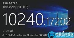 三大Win10新累积更新KB3206632/KB3205383/KB3205386补丁推送 附修复内容
