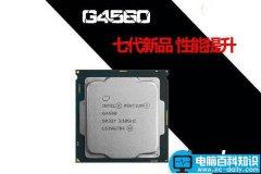 开学季性价比DIY装机 3700元Intel奔腾G4560独显曲面屏电脑配置推荐