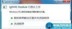 Win7系统开机提示igfxhk module已停止工作的两种解决方法图文教程