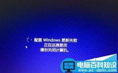 电脑安装系统更新失败的解决方法 提示配置Windows更新失败怎么办