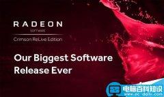 AMD显卡鸡血新驱动16.12.2下载:主要修复上一版BUG