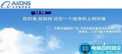 阿里公共dns正式发布 阿里公共dns服务器官网地址