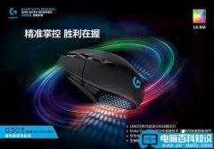399元罗技G303游戏鼠标京东开售 可自适应桌面