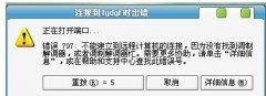 宽带连接出错误 出现797错误代码的图文解决办法