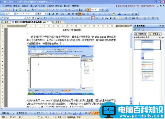 WPS 2009多重粘贴板的功能与使用实例