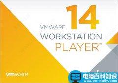 Vmware Player14虚拟机中文安装+破解详细教程(免密钥+破解下载)