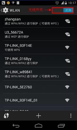 Android,智能手机,路由器,无线信号