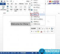 Word2013中强大的翻译功能!