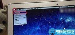 苹果mac控制面板在哪里 苹果笔记本电脑控制面板打开方法图解