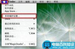 苹果Mac系统休眠恢复时WiFi自动断开不重连现象的解决方法介绍