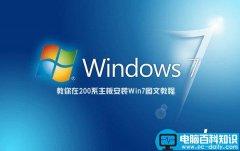 200系主板怎么安装Win7 教你在200系主板安装Win7系统图文教程