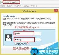 Netcore磊科路由器无线MAC地址过滤图解教程