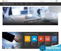 微软正式上线Win10商店企业版 用于商业的门户网站